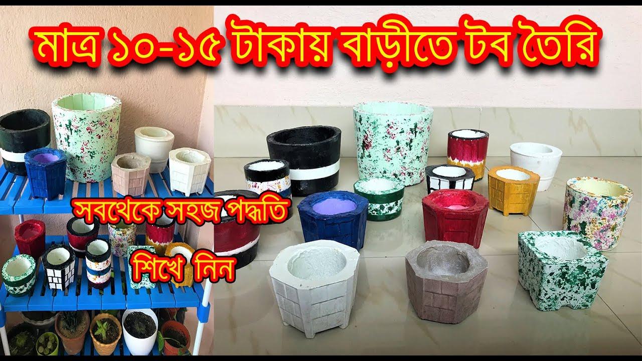 সবথেকে সহজে এবং সস্তায় টব তৈরি শিখুন / How to make cement pots easily at home
