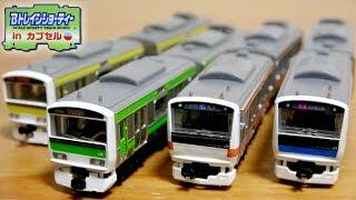 Bトレインがガチャで登場!Bトレインショーティー in カプセル E231系500番台山手線・中央・総武緩行線 E233系 京浜東北線・中央快速線