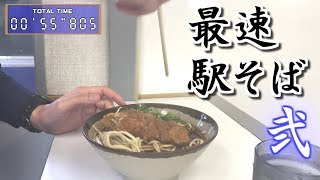 【実験】常磐線の駅そばは最速で何分で食べれるか検証してみた / Joban Line fastest station Soba