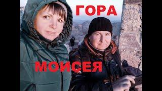 Гора Моисея и Монастырь Святой Екатерины. Часть I