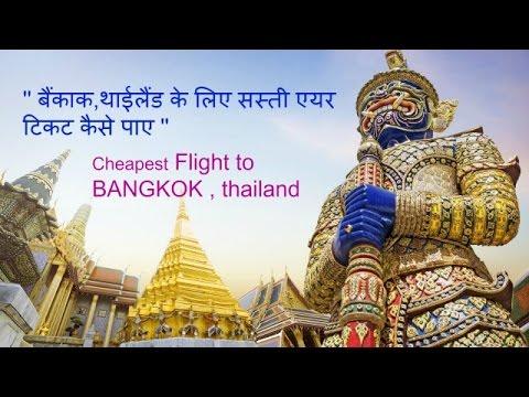 Cheap Flight To Bangkok Pattaya From India ,बैंकॉक पटाया की सस्ती फ्लाइट टिकट
