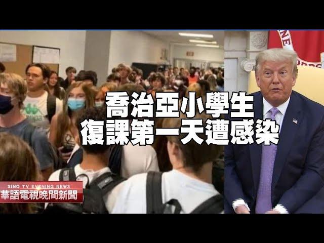 華語晚間新聞080520