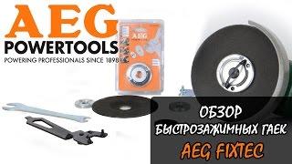 AEG FixTec - обзор быстрозажимных гаек для УШМ (болгарок)