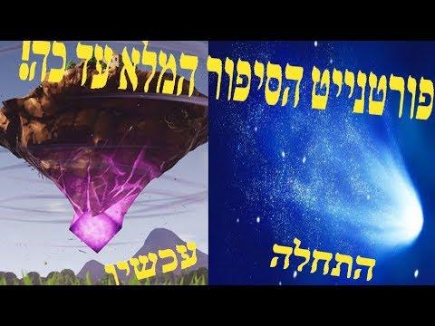 פורטנייט הסיפור המלא עד כה! - עונה 1 עד עונה 6