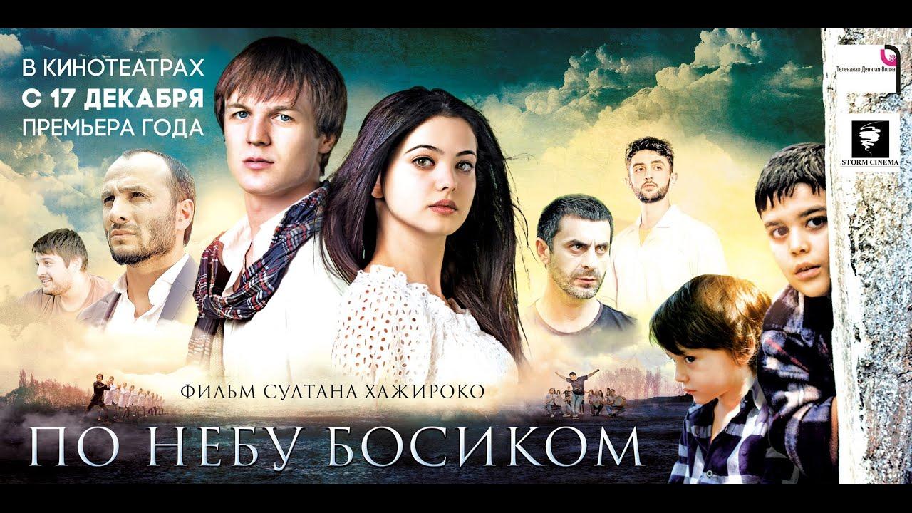 «По Небу Босиком Фильм Смотреть Онлайн   2015» — 2004