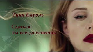 Тина Кароль – Сдаться ты всегда успеешь  / Not give up  (Piano Cover)