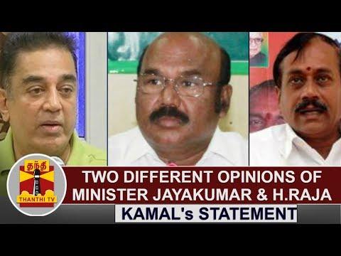 Two Different Opinions of Minister Jayakumar & H.Raja on Kamal Haasan's Statement