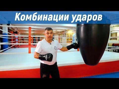Комбинации в боксе видео уроки