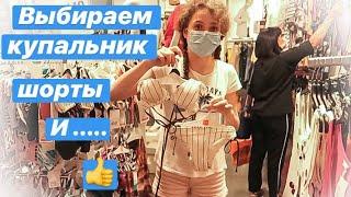 ШОППИНГ С ДАРИНОЙ И ЕЁ МАМОЙ Влог