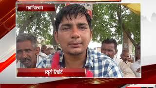 फाज़िल्का किसानों ने किया अनशन शुरू tv24