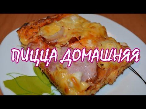 Пицца домашняя. Пышная, вкусная.