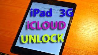 Ipad 3g icloud Unlock - Ремонт iPad 2, 3, 4, Air c 3G