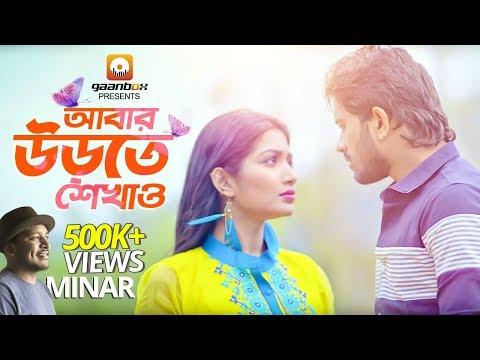 Abar Urte Shekhao   Minar   Official New Bangla Music Video 2017   Full HD