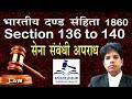 136 to 140 ipc in hindi   136 से 140 आईपीसी   Harbouring deserter
