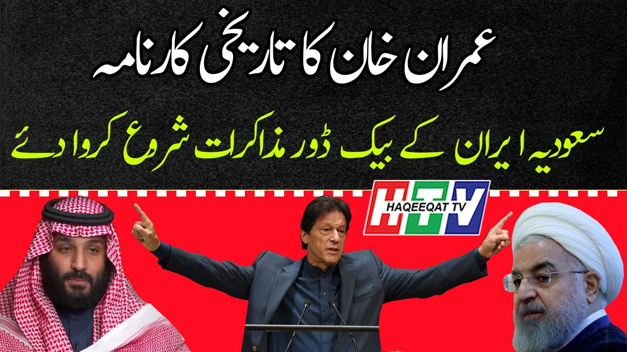 Imran Khan is Playing Positive Role Between Saudi Arabia and Iran