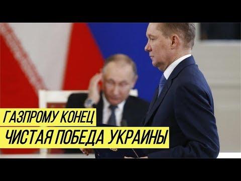 Вентиль перекрыт: 'Газпром'