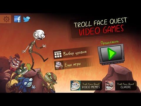 Прохождение Troll Face Quest Video Games
