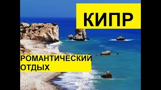Кипр идеальное место романтический отдых путешествие отдых на кипре отзыв кипр