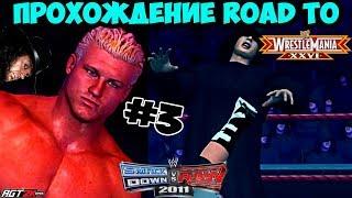 WWE SmackDown vs. Raw 2011 - ПРОХОЖДЕНИЕ Road to WrestleMania|VS. UNDERTAKER| #3 (БИТВА С ДРУИДАМИ!)