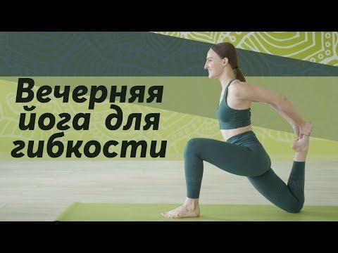 Вечерняя йога для гибкости. Релакс-йога для всех. [Йога с Вероникой]