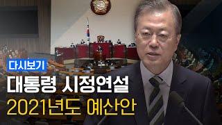 [풀영상] 문재인 대통령 국회 시정연설 : 2021년도…