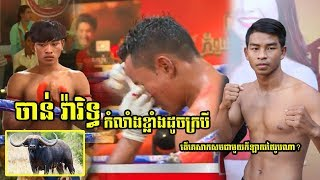 ង៉ែត វុធ Vs ចាន់ វ៉ារិទ្ធ, Bayon TV Boxing, 27/May/2018 | Khmer Boxing Highlights
