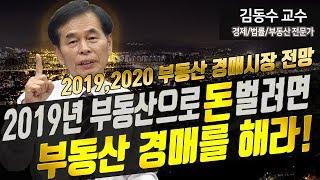 2019, 2020년 부동산 경매 시장 전망 ≪2019…