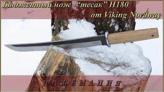 """бюджетный нож """"тесак-мачете""""  Н180 от Viking Nordway"""