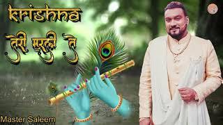 Krishna Teri Murli Te Bhala Kon Ni Nachda | Master Saleem