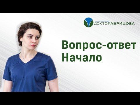 КОЛОПРОКТОЛОГ. Ответы Марьяны Абрицовой на ваши вопросы. Начало