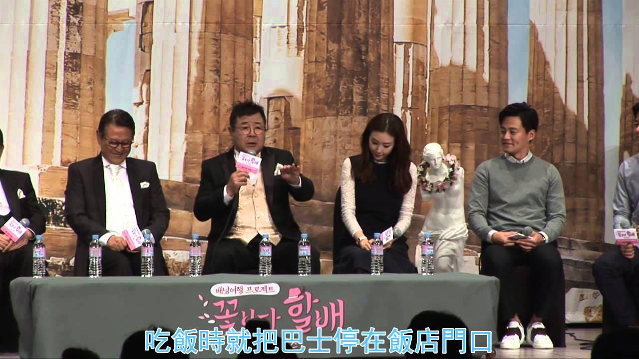 《花樣爺爺:希臘篇》發佈會:李瑞鎮怒斥崔智友太浪費 - YouTube