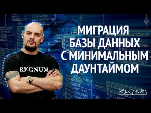 База данных людей Россия -