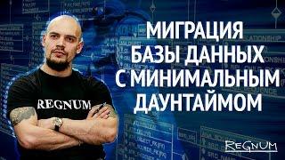 Миграция базы данных с минимальным даунтаймом. Николай Птицын.