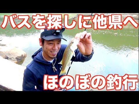魚を求めて他県まで!ほのぼの釣行!