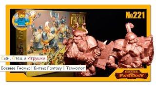 ТЕХНОЛОГ | Битвы Fantasy - Боевые Гномы | Battle Fantasy - Dwarves | TEHNOLOG