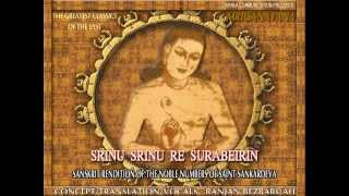 Download 'BORGEET' OF SANKARDEVA IN SANSKRIT :SINGER : RANJAN MP3 song and Music Video
