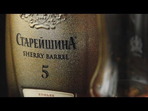 "Коньяк ""Старейшина Sherry Barrel""  5 лет (ALVISA ALCOHOL GROUP S.L) (18+)"