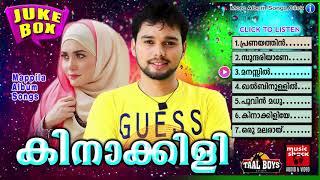 കാണാൻ മറക്കല്ലേ തകർപ്പൻ മാപ്പിളപ്പാട്ട് KinakkiliNew Malayalam Mappila Album Songs 2018