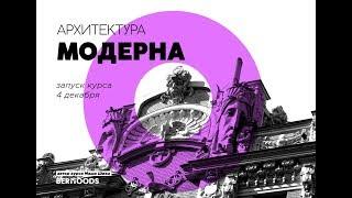 Курс по архитектуре модерна | Анонс