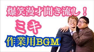 【浪速の兄弟漫才!】ミキの爆笑漫才聞き流し!【作業用BGM1時間!】