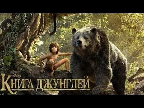 НОВЫЙ МУЛЬТФИЛЬМ КНИГА ДЖУНГЛЕЙ 2 СЕРИЯ АМЕРИКАНСКИЙ МУЛЬТФИЛЬМ 2020.