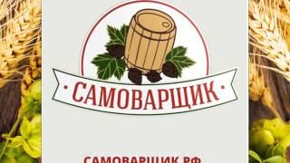 Самоварщик- все для самогоноварения, пивоварения и виноделия в домашних условиях(, 2017-03-16T06:40:49.000Z)