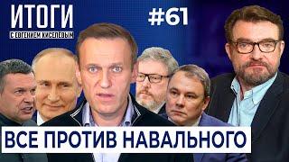 Путин, Явлинский, Толстой, Сурков, Богомолов и все остальные - гурьбой на Навального   Итоги