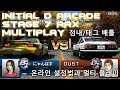 [How To Play] Initial D Arcade Stage 7 AAX Multiplay/Online (PC 사용및설정법 멀티플레이)[FHD 60Fps]