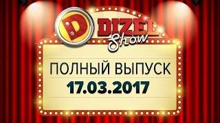 Дизель Шоу - 26 полный выпуск — 17.03.2017