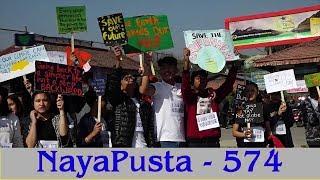वातावरणका लागि हडताल | NayaPusta - 574