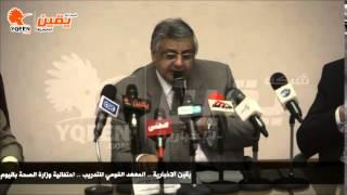 يقين | كلمة د محمد عوض تاج الدين في  احتفالية وزارة الصحة باليوم العالمي لمكافحة التدخين