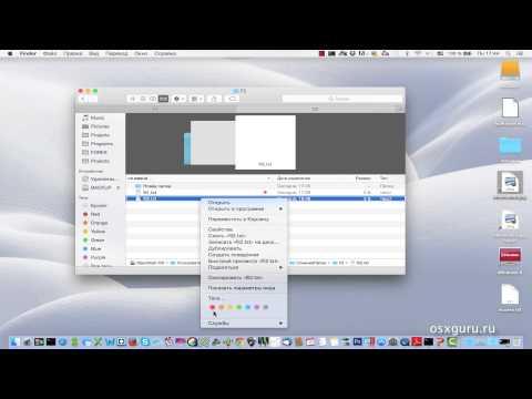 Учимся работать с Finder Mac OS X (видеоурок )
