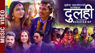 DULAHI - New Panche Baja Song 2076/2020   Bishnu Shreepali & Suprim Sapkota Ft. Bishnu & Namrata