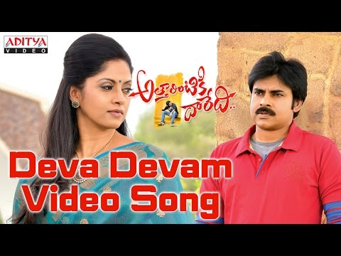 Deva Devam Video Song || Attarintiki Daredi Video Songs || Pawan Kalyan, Samantha, Pranitha